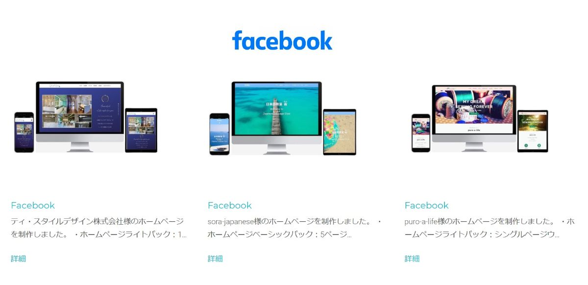 facebook連携機能